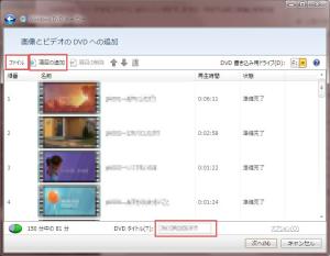 画像とビデオのDVDへの追加