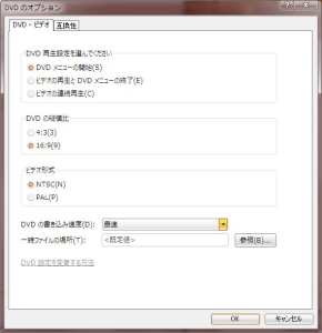 DVDのオプション