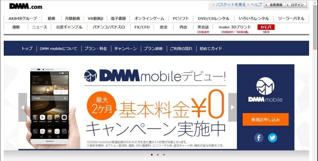 画像元:DMMmobile公式TOP