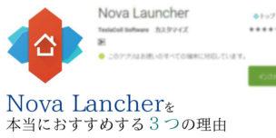 nova launcher 使い方